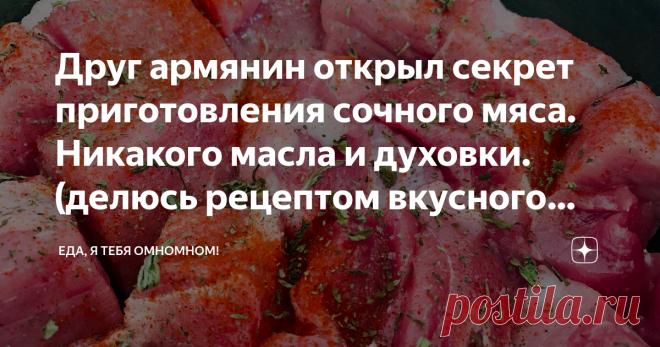 Друг армянин открыл секрет приготовления сочного мяса. Никакого масла и духовки. (делюсь рецептом вкусного ужина)