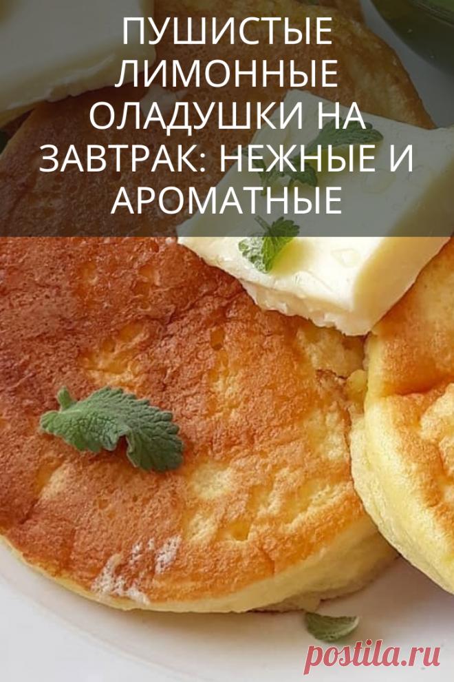 Пушистые лимонные оладушки на завтрак: нежные и ароматные