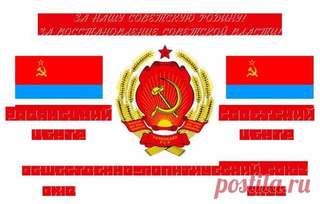 СОВЕТСКИЙ ЦЕНТР, общественно-политический союз