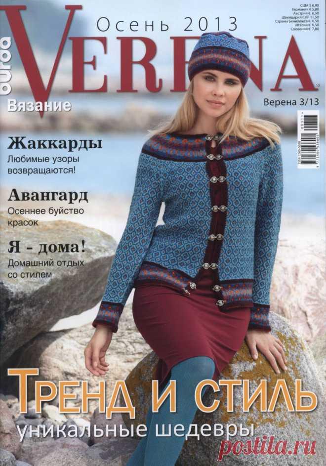 Verena №3/2013 Осень.