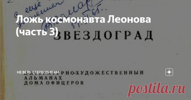 Ложь космонавта Леонова (часть 3) Продолжение , третья часть статьи  Спустя 55 лет со дня полёта КК «Восход-2»