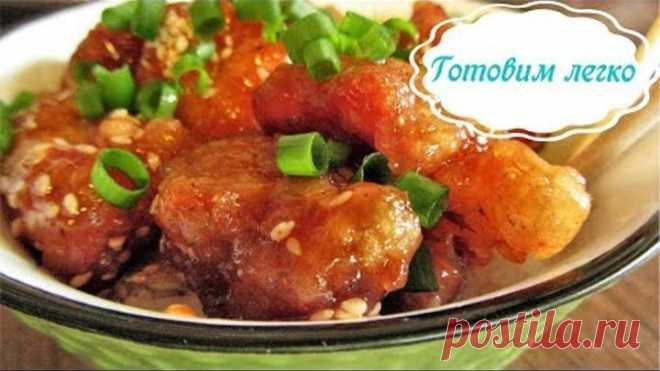 Курица в хрустящем крахмале в кисло сладком соусе по китайски. Лучший рецепт!