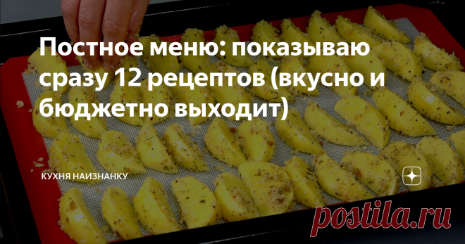 Постное меню: показываю сразу 12 рецептов (вкусно и бюджетно выходит)