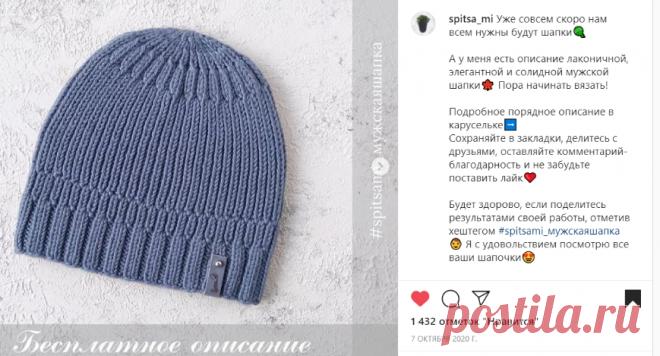 Вязанная шапка, варежки, снуд в Instagram: «Уже совсем скоро нам всем нужны будут шапки🧶 ⠀ А у меня есть описание лаконичной, элегантной и солидной мужской шапки🍁 Пора начинать…»