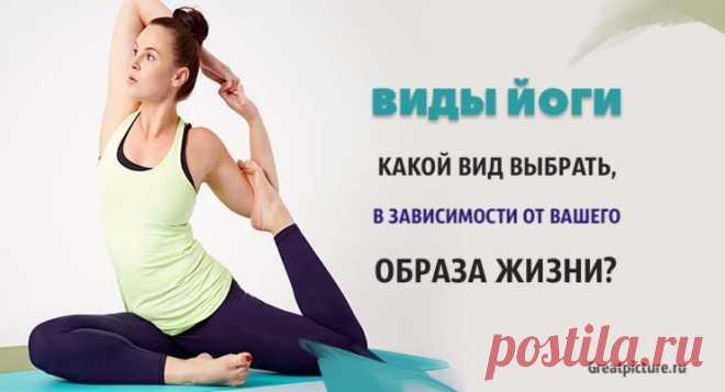 Виды йоги. Какой вид выбрать, в зависимости от образа жизни? Виды йоги. Какой вид выбрать, в зависимости от образа жизни?Вы интересуетесь йогой, но не знаете, какой вид йоги следует практиковать в зав