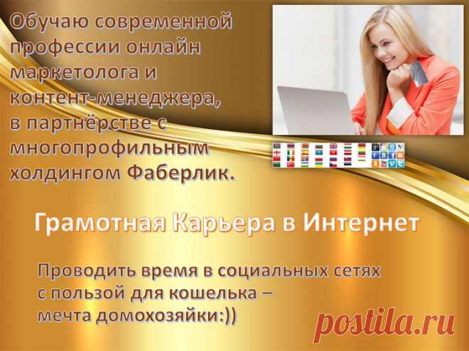 Грамотная Карьера в Интернет   работа в интернет и социальных сетях в 27 странах мира