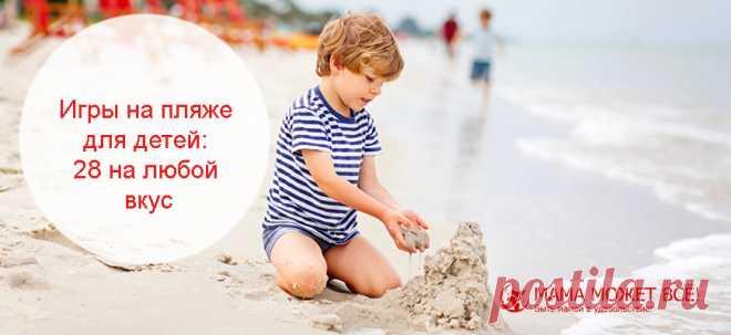 Игры на пляже для детей: 28 на любой вкус Игры на пляже для детей – постоянная «головная боль» родителей, которые выбрались «на юга» с ребятишками. И если дети постарше сами найдут для себя занятие, то малыши от трех до семи-восьми лет из-за своей неусидчивости и капризов могут испортить папам и мамам весь долгожданный отдых. И чтобы этого не случилось, их нужно чем-то занять и […]