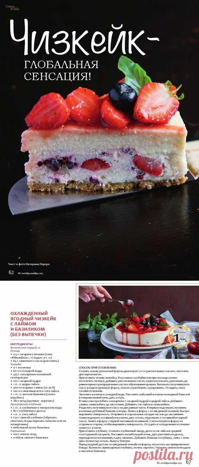 Охлажденный ягодный чизкейк с лаймом и базиликом (без выпечки)