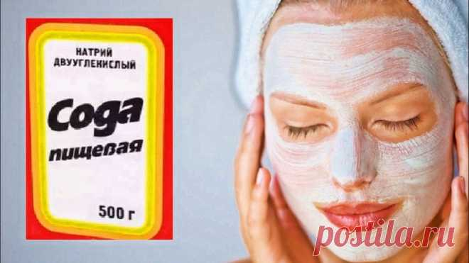 Both it is cheap, and is angry: how to look is younger with baking soda It appears, the sphere of use of soda is very big!