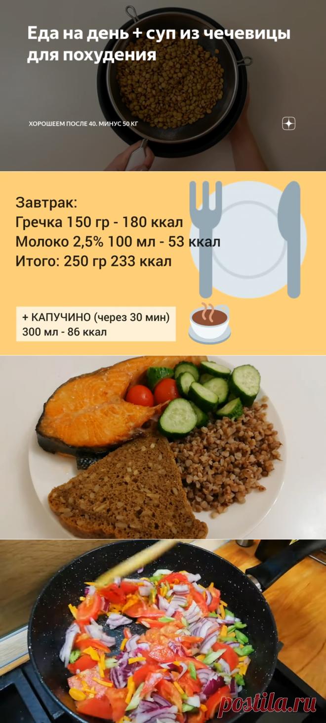Еда на день + суп из чечевицы для похудения | Хорошеем после 40. Минус 50 кг | Яндекс Дзен