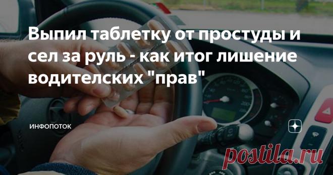 Выпил таблетку от простуды и сел за руль - как итог лишение водителских