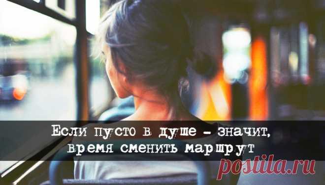 «Если пусто в душе — значит, время сменить маршрут» © Ах Астахова