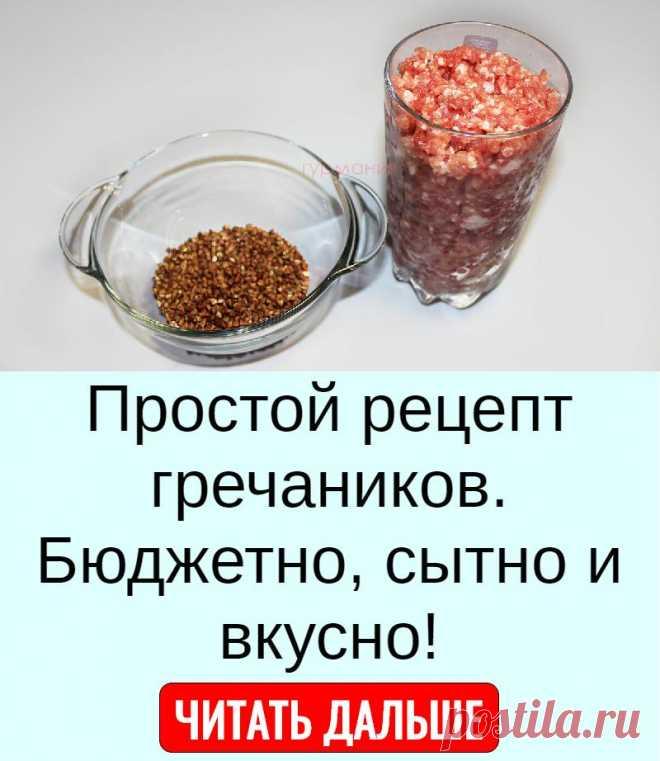Простой рецепт гречаников. Бюджетно, сытно и вкусно!