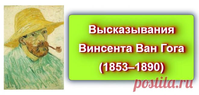 Высказывания Винсента Ван Гога (1853–1890) Источник: https://blog-citaty.blogspot.com/