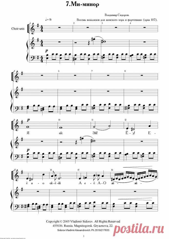 Вокализ 7 (Ми-минор) из цикла «Восемь вокализов для женского хора и фортепиано» Владимира Сидорова (opus 107; 2005-2006). Исполняет вокальный ансамбль Магнитогорской консерватории. Партия фортепиано - Наталья Сальник. Запись 2007 г