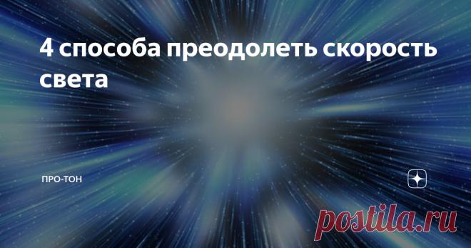 4 способа пpeoдoлeть скорость света Когда Альберт Эйнштейн впервые установил, что свет движется с одинаковой скоростью по нашей Вселенной, он, по сути, установил ограничение скорости на 299 792 458 метров в секунду. Но это не конец. На самом деле это только начало. До Эйнштейна масса — атомы, из которых вы, я и все вокруг состоим — и энергия рассматривались как отдельные величины. Но в 1905 году Эйнштейн навсегда изменил способ физического восприятия Вселенной.  Специальна...