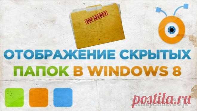 Как увидеть скрытые файлы и папки на диске По умолчанию во всех версиях Windows в проводнике отображаются далеко не все файлы и папки (для многих это открытие)! В ряде случаев, подобные