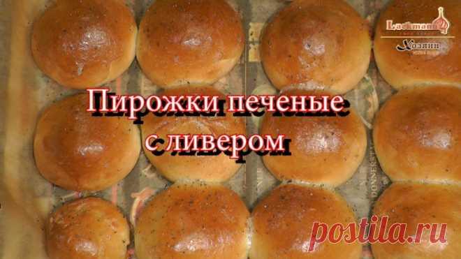 Пирожки печеные с ливером