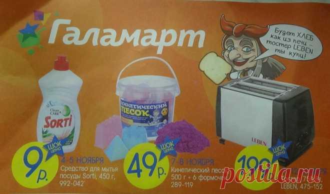 Галамарт на этой неделе устраивает распродажу товаров для дома. | Блог предпенсионерки | Яндекс Дзен