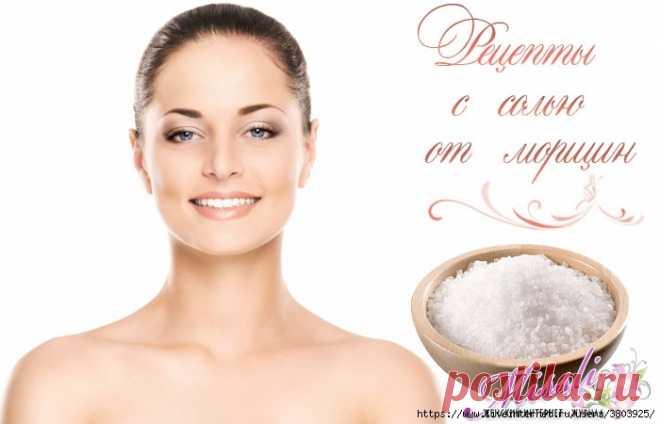 Соль для лица от морщин — простое средство, отличный результат!