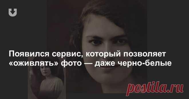 Появился сервис, который позволяет «оживлять» фото (посмотрите, как получился Калиновский) Напервых порах сервис бесплатный.