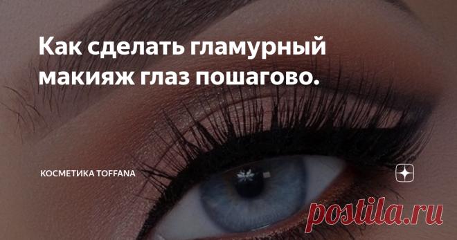 Как сделать гламурный макияж глаз пошагово.