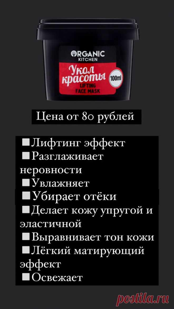 Самые лучшие маски для лица до 200 рублей   Твой гуру в мире красоты💄   Яндекс Дзен