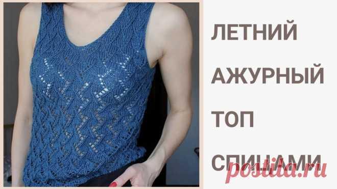 Летний ажурный топ спицами #спицы #вязаный_топ #топ_спицами #вязаный_узор #узор_спицами  morkovka.knit. Вязание.  Показать полностью...