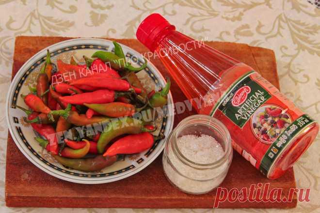 Мариную острый перец на зиму за 5 минут: показываю свой способ без стерилизации и заливки кипятком | ПРО красивости: косметика, кухня | Яндекс Дзен