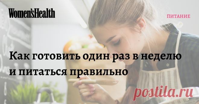 Как готовить один раз внеделю ипитаться правильно Рассказываем, как за два часа приготовить еду на неделю вперед – и при этом питаться правильно и разнообразно.