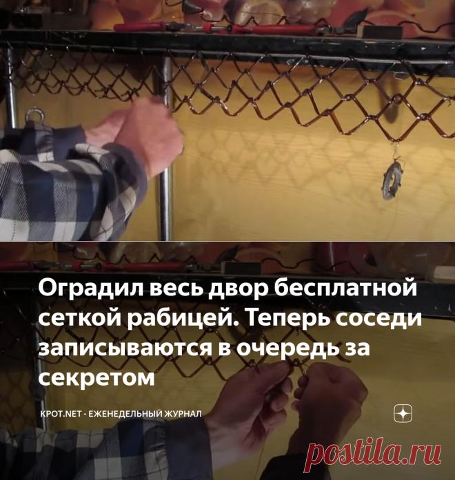 Оградил весь двор бесплатной сеткой рабицей. Теперь соседи записываются в очередь за секретом | КРОТ.NET - Еженедельный Журнал | Яндекс Дзен