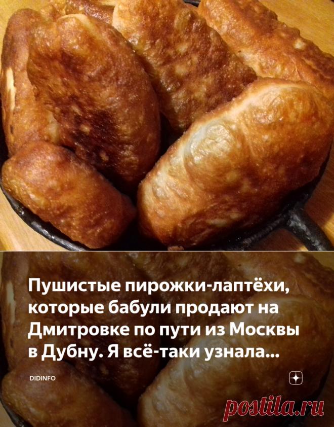 Пушистые пирожки-лаптёхи, которые бабули продают на Дмитровке по пути из Москвы в Дубну. Я всё-таки узнала рецепт!   DiDinfo   Яндекс Дзен