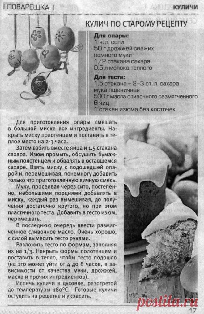Кулич по старому рецепту
