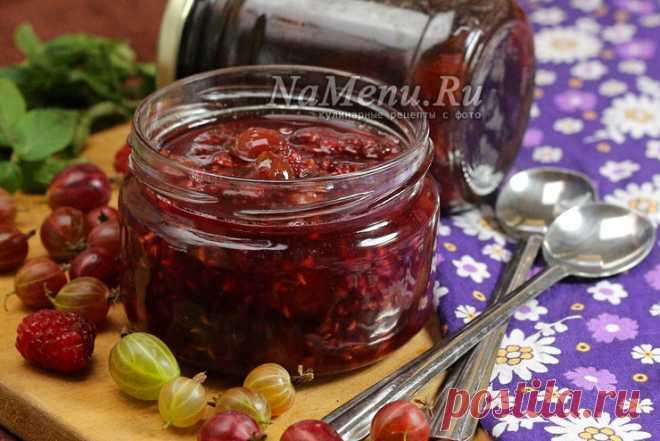 Варенье из крыжовника и малины - рецепт на зиму