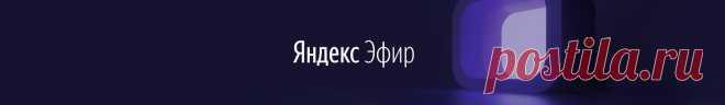 Идем за грибами — Смотреть в Эфире Любое видео на выбор со всего интернета смотрите онлайн прямо на Яндексе: от минутных роликов до полнометражных фильмов.