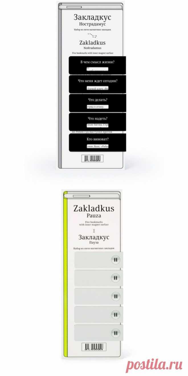 Книжные закладки от Студии Лебедева / Аксессуары (не украшения) / ВТОРАЯ УЛИЦА