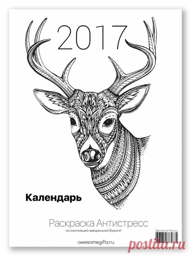 Календарь раскраска антистресс «Животные» на 2017 год ...