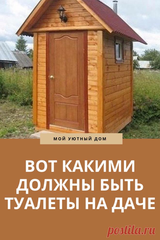 Идеи как сделать туалет на даче
