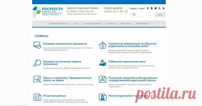 Важные изменения: всем собственникам жилья нужно обязательно проверить свою недвижимость - Бабкин Михаил Александрович, 06 ноября 2020