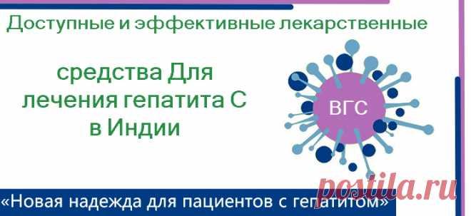 Однако оригинальные лекарства очень дороги. По этой причине одним из аналогов считается лекарство, Natdac 60 мг (Даклатасвир), 28 таблетка в России.Natdac доступен в виде таблеток, пакет из 28 таблеток в маленькой банке. Обычно он назначается пациентам с гепатитом С в хронической форме.Лекарства против гепатита в России, Natdac 60 мг содержит активный ингредиент Даклатасвир Dihydrochloride, является противовирусным средством прямого действия против вируса гепатита C (HCV).