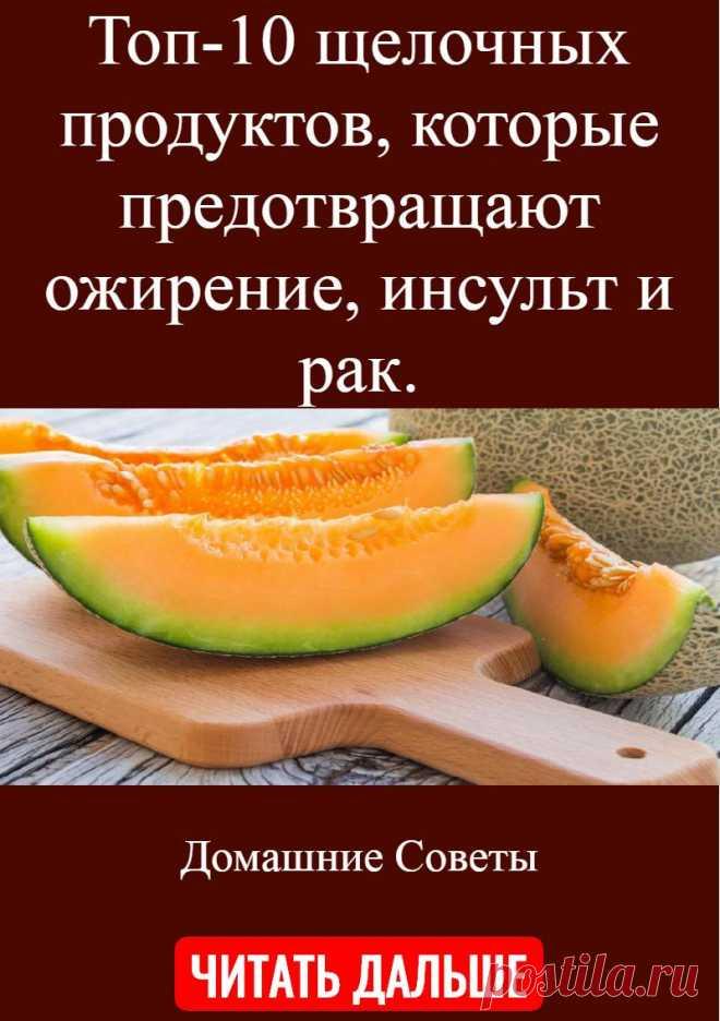 Топ-10 щелочных продуктов, которые предотвращают ожирение, инсульт и рак.
