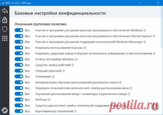 WPD - отключаем обновления Windows, телеметрию, службы