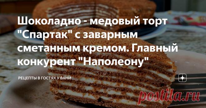 Шоколадно - медовый торт