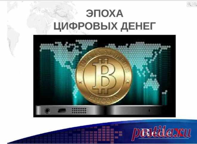 Bitcoin- это самая дорогая криптовалюта во всем мире, находится в постоянной динамики роста, не подвергается инфляции. Bitcoin стал дороже золота. 5 мая 2017 года 1 Bitcoin стоял 1583$ сегодня 25 мая 2017 год Bitcoin стоит 2552$ к августу обещают 4 000$ за 1 Bitcoin.Рост происходит из-за спроса, Япония уже легализовала Bitcoin и курс сильно вырос, ожидается легализация Bitcoin в Австралии, Индии, России и так же США, тогда курс подскачет очень быстро,не упустите шанс заработка этой валюты.