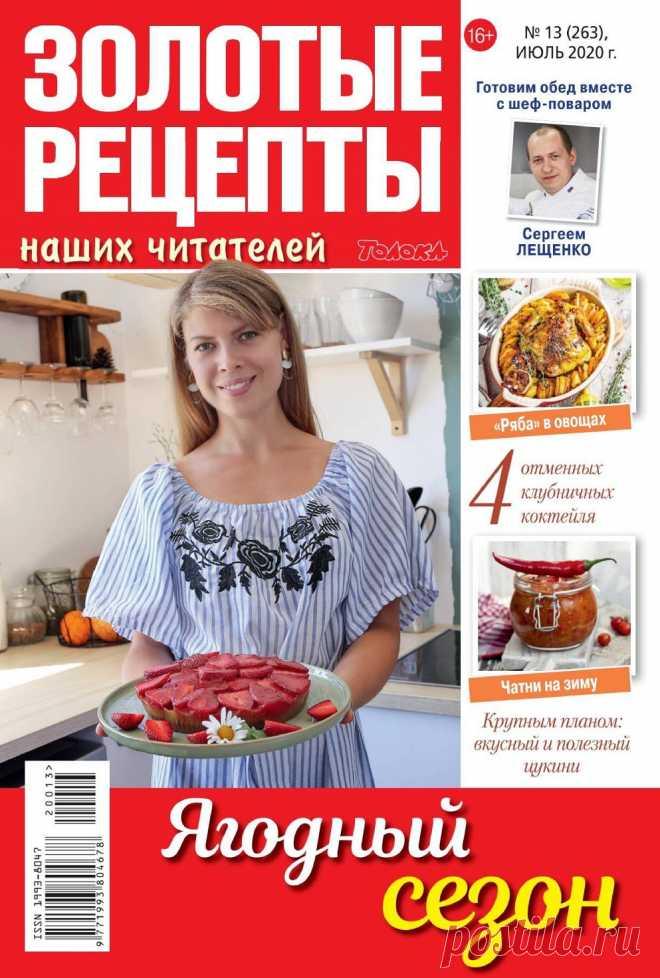 Золотые рецепты наших читателей №13 2020
