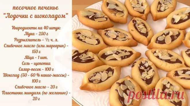 Песочное печенье Лодочки с шоколадом