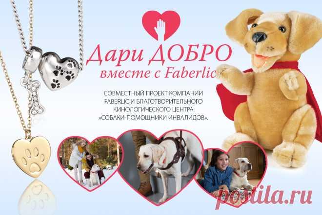 Дарите добро с Faberlic: акция каталога №2 – интернет-магазин faberlic