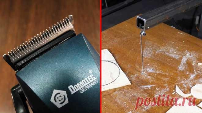 Как из машинки для стрижки сделать лобзиковый станок Старая электрическая машинка для стрижки волос с изношенными ножами может получить вторую жизнь, достаточно сделать на ее базе лобзиковый станочек. Он пилит тонкие листовые материалы полотнами от ручного лобзика, поэтому позволяет делать очень тонкий точный рез. Такой станок будет полезным