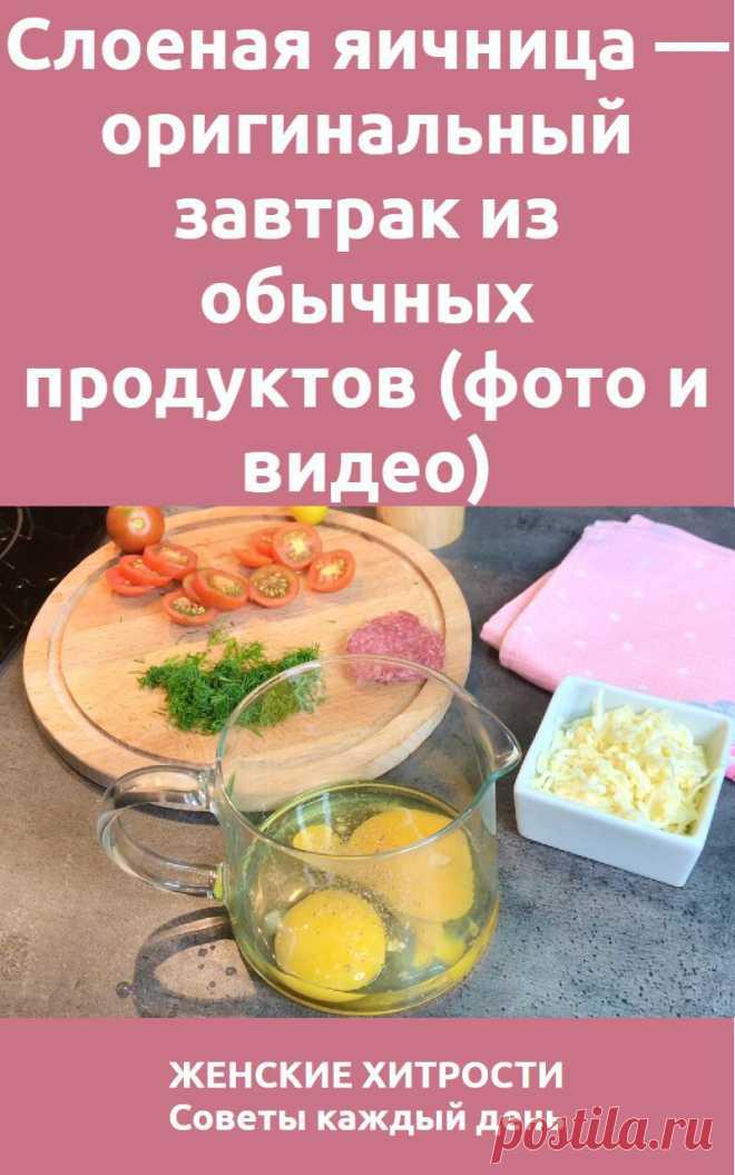 Слоеная яичница — оригинальный завтрак из обычных продуктов (фото и видео)