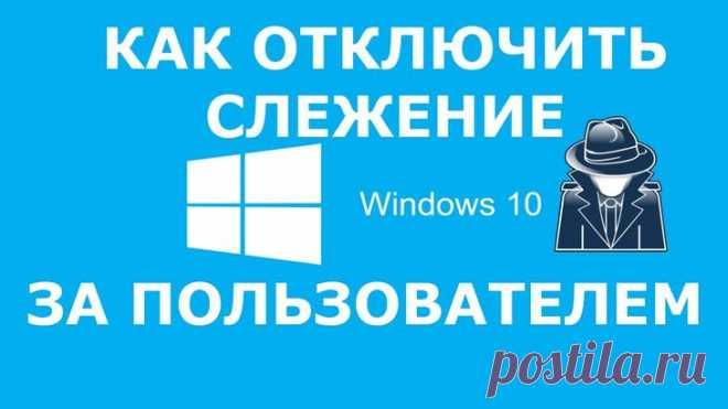 Как отключить слежку в Windows 10 — 8 простых шагов Вы недавно установили Windows 10? А перед установкой знакомились с лицензионным соглашением? Думаю, что большинство пользователей не смогут дать утвердительный ответ на этот вопрос. Если напечатать е...